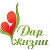 """Благотворительный фонд """"Дар жизни"""""""