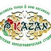 Хореографическая школа-студия ансамбля  KAZAN