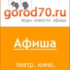 gorod70.ru