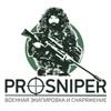 ProSniper - маскхалаты Ghillie, товары для охоты