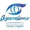 """Московский театр-студия """"Вдохновение"""""""