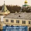 СПбГАУ | Факультет экономики и организации в АПК