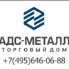 АДС-Металл: Продажа металлопроката.