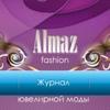 Almaz-Fashion: мода, красота и ювелирные изделия