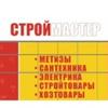 """Строительный магазин в Рыбацком """"СтройМастер"""""""