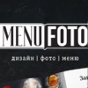 MENUFOTO - дизайн фотоменю под ключ, фуд фото