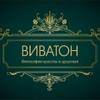 "Салон Красоты ""Виватон"" в Мурманске"