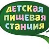 """МП г.о. Саранск """"Детская пищевая станция"""""""