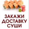 Бакари - доставка суши и пиццы в Колпашево
