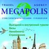 Туристическое агентство MEGAPOLIS г.Новороссийск