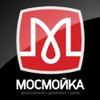 МосМойка