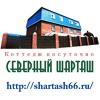 Северный Шарташ - Коттедж на сутки Екатеринбург