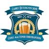 Санкт-Петербургский союз мастеров пивоварения