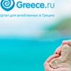 Я люблю Грецию - ilovegreece.ru