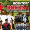 """Военторг """"ЗВЕЗДА"""" Сеть Армейских магазинов"""