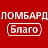 Ломбард Благо