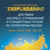 «Скороходофф» — курьерская экспресс доставка