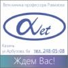"""""""АльфаВет"""" - ветклиника профессора Равилова"""