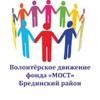 """Волонтёры фонда """"МОСТ"""" Брединский район"""