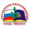 Управление образованием города Байконур