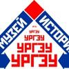 Музей Истории УрГЭУ