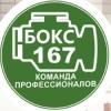 Автосервис БОКС 167™   г. Новосибирск