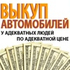 Выкуп авто. Автовыкуп в Москве и области