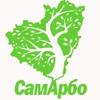 СамАрбо | Уход, обрезка, спил деревьев. Самара.