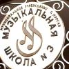 Детская музыкальная школа №3 города Кургана