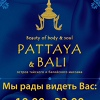 Тайский и Балийский массаж Уфа P&B SPA