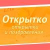 Otkritko.ru - Открытки и картинки с пожеланиями