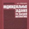 Рябушко А.П. - Решения ИДЗ скачать бесплатно 18+