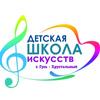 Detskaya-Shkola-Iskusstv Im-M-A-Balakireva