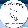 """ПАРУСНЫЙ КЛУБ """"АЛЬБАТРОС"""""""