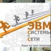 Кафедра ЭВМ ВолгГТУ