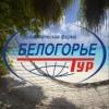 ТурФирма БЕЛОГОРЬЕ-тур