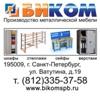 Металлическая мебель БИКОМ