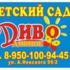 Детский сад Диво-Дивное Иркутск