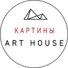 КАРТИНЫ Art House в Ставрополе