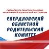 Свердловский областной родительский комитет