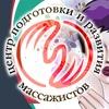 Чемпионат ЦПРМ по массажу и прикладной эстетике