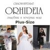 Платья больших размеров Plus-Size