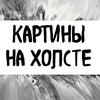 Картины.Печать фото на холсте в Беларуси