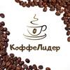 Ремонт кофемашин новосибирск | КофеЛидер