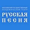 Надежда Бабкина и театр «Русская песня»