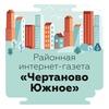 """Районная газета """"Чертаново Южное"""""""