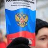Изменения Конституции  РФ 2020