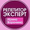 Учитель - эксперт | Ирина Воронина