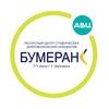 Ресурсный центр СДИ «БУМЕРАНГ» ТГУ им. Державина