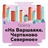 "Газета ""На Варшавке. Чертаново Северное"""